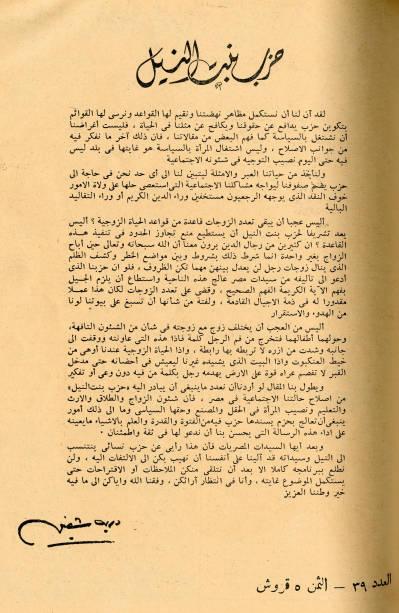 "<bdi class=""metadata-value"">Bint Al-Nil Party</bdi>"