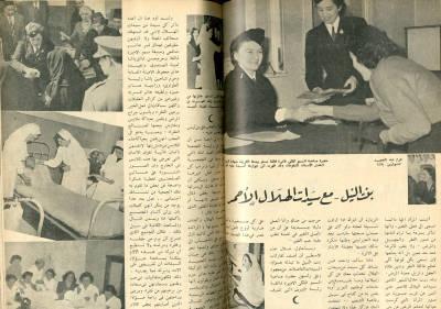 "<bdi class=""metadata-value"">Bint al-Nil with the Red Crescent Ladies</bdi>"