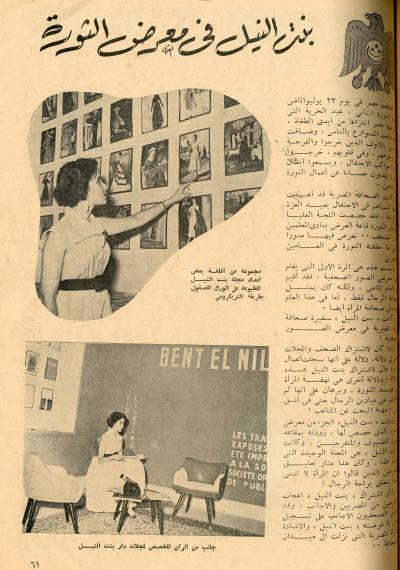 """<bdi class=""""metadata-value"""">Bint Al Nil at the Revolution Exhibition</bdi>"""