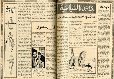 "<bdi class=""metadata-value"">The Political Bint Al Nil</bdi>"